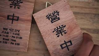 인테리어 초보가 4일 동안 셀프로 만든 목재 간판 2종