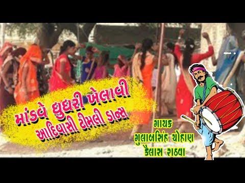 ટીમલી-ગફુલી-||-timli-gafuli-gujarati-song.-||-માંડવે-ઘૂઘરી-ખેલાવી.