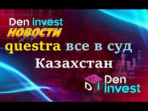 Questra Agam все в суд Казахстан