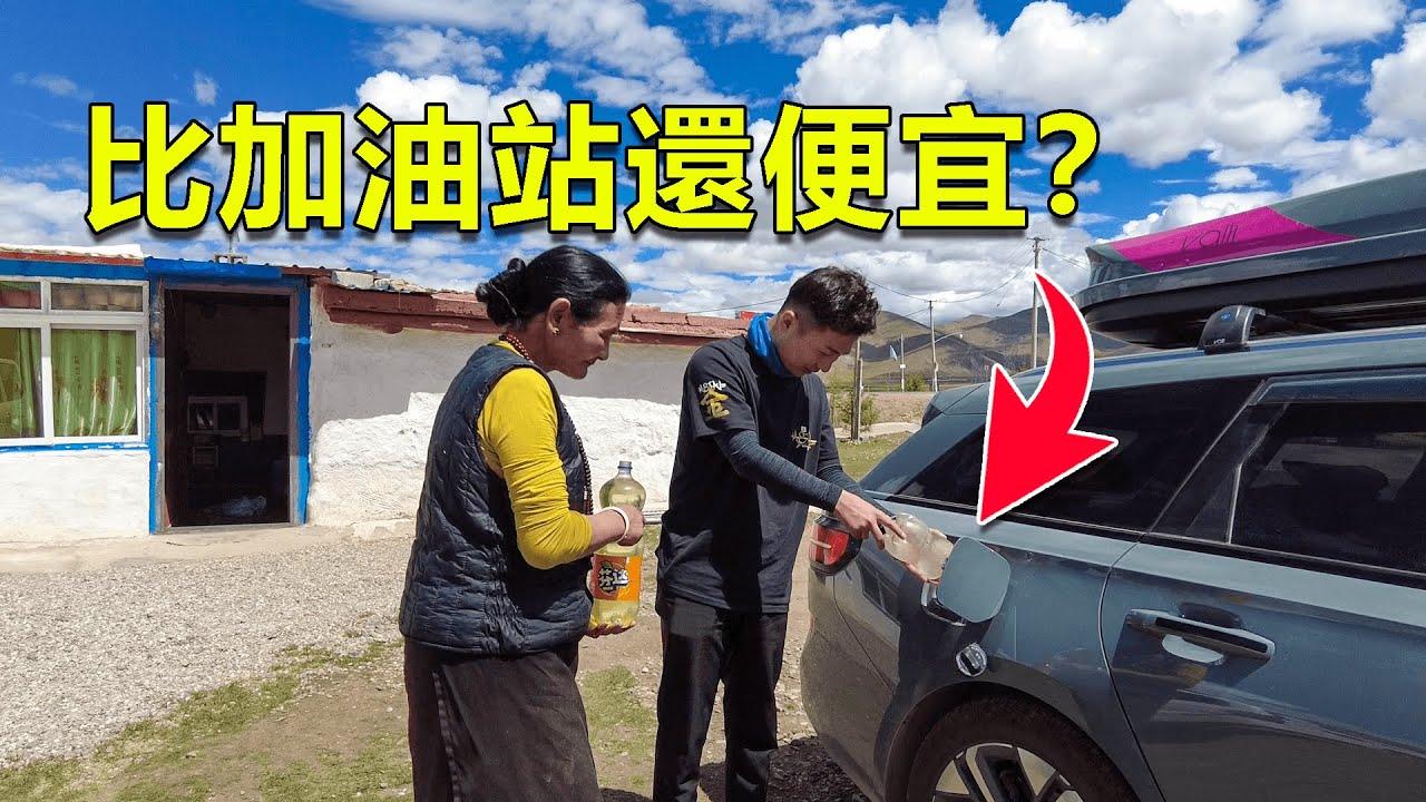 西部巡遊108|自駕西藏沒油了,找當地人加散裝油,這價格為啥比加油站還便宜?