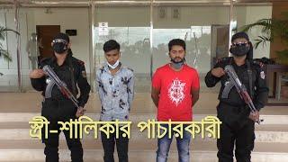 স্ত্রী-শালিকাকে পাচারকারী গ্রেপ্তার ময়মনসিংহে | bdnews24.com
