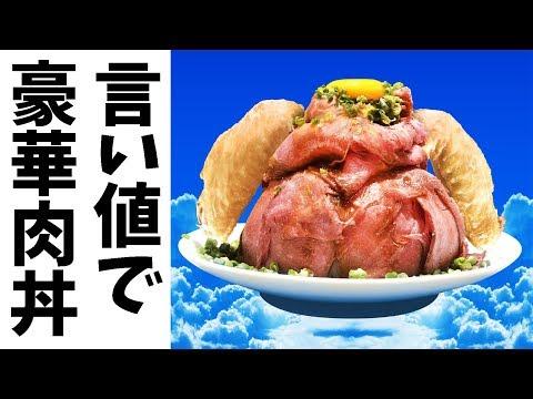 800gの肉丼が「客の言い値」で食べられる凄い店!!【酔っ手羽】
