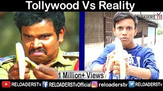 | Tollywood Vs Reality | Expectation Vs Reality | RELOADERS Tv |