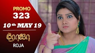ROJA Promo | Episode 323 Promo | ரோஜா | Priyanka | SibbuSuryan | Saregama TVShows Tamil