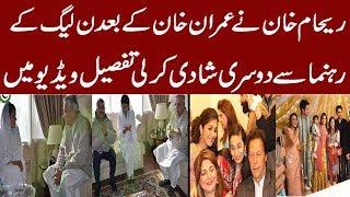 After Imran Khan Reeham Khan Marrired to Nun League  Leader
