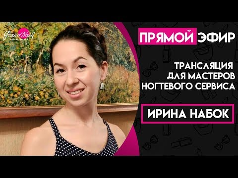 Трансляция для мастеров ногтевого сервиса Ирина Набок Grand Nail