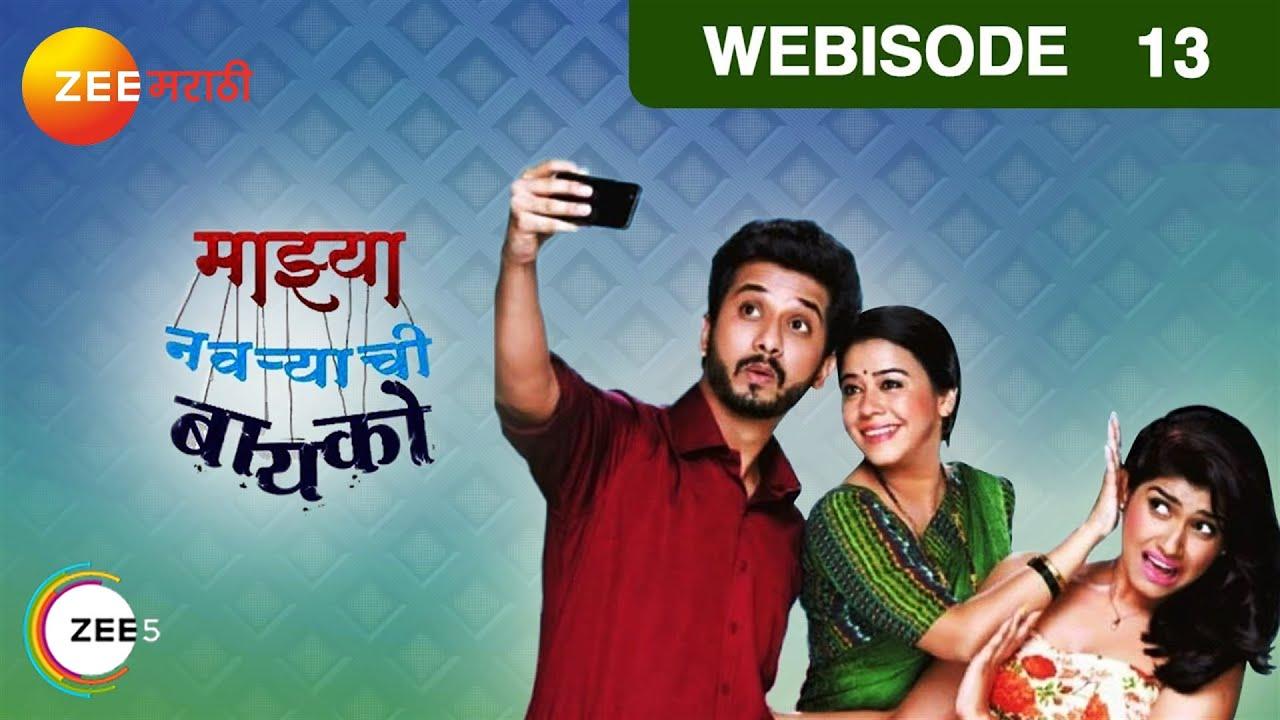 Mazhya Navryachi Bayko | Marathi Serial | Episode - 13 | Zee Marathi TV  Serials | Webisode