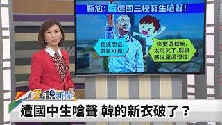 【2點說新聞】遭國中生嗆聲 韓的新衣破了? 國瑜其邁同框 到底誰是市長?2019.06.20