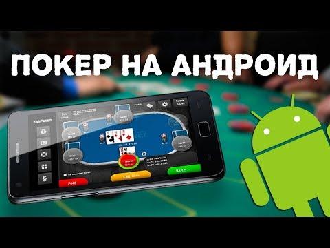 Скачать покер на реальные деньги на андроид