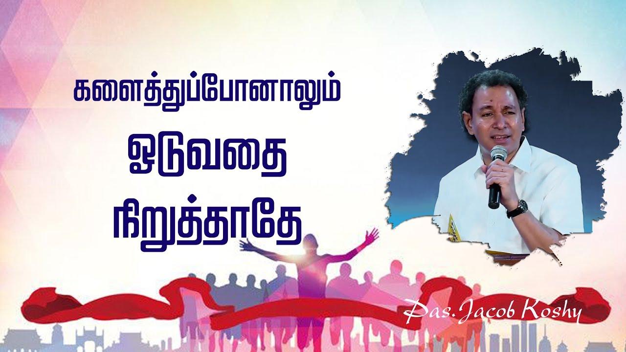 Finish The Race | Pr Jacob Koshy | Stephen Akhwari | Tamil Christian Message