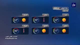 النشرة الجوية الأردنية من رؤيا 19-8-2017