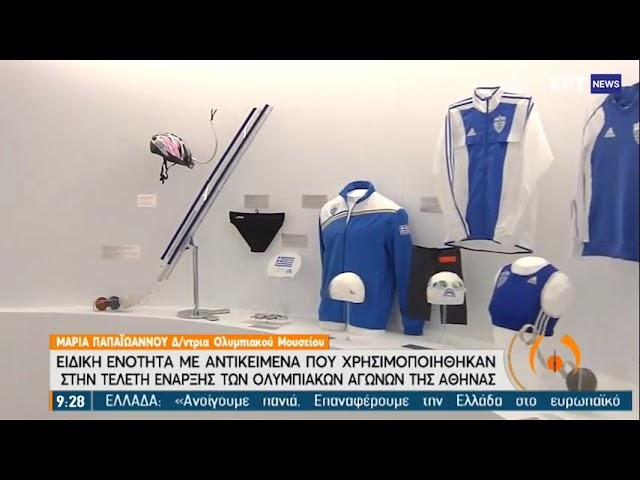 <span class='as_h2'><a href='https://webtv.eklogika.gr/' target='_blank' title='Εγκαίνια για το νέο Ολυμπιακό Μουσείο στο Μαρούσι | 14/05/2021 | ΕΡΤ'>Εγκαίνια για το νέο Ολυμπιακό Μουσείο στο Μαρούσι | 14/05/2021 | ΕΡΤ</a></span>