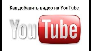 Как выложить видео в YouTube на пк ?