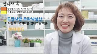 혈관청소와 피부색소침착- 지혈제가 기미치료제가 된 사연