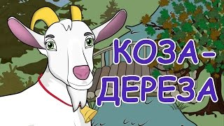 Коза дереза мультфильм.  Русская народная сказка Коза Дереза