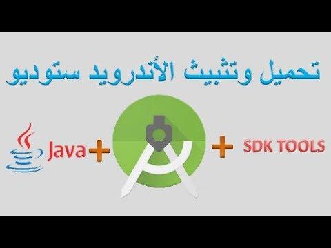 تثبيث  وإعداد برنامج أندرويد ستوديو  Install Android Studio and SDK Tools and JAVA Jdk