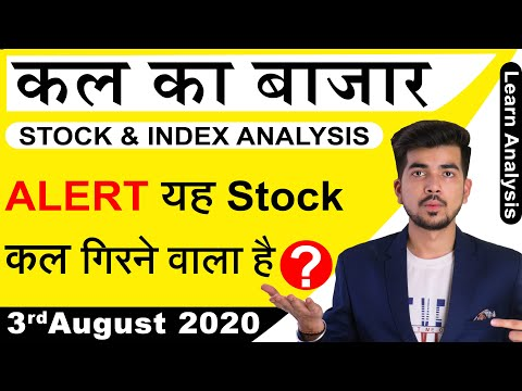 Best Intraday Trading Stocks for 3-August-2020 | Stock Analysis | Nifty Analysis | Share Market |