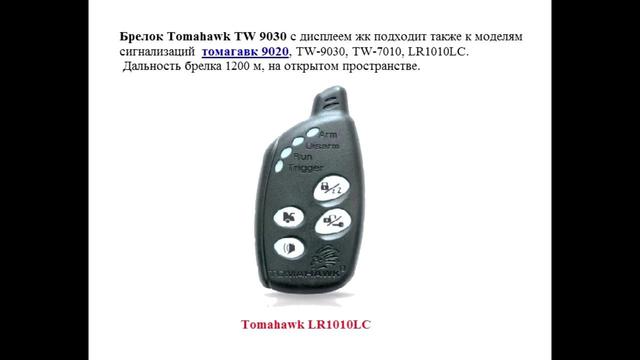 Tomahawk TW-9030  Совместимость ЖК брелков