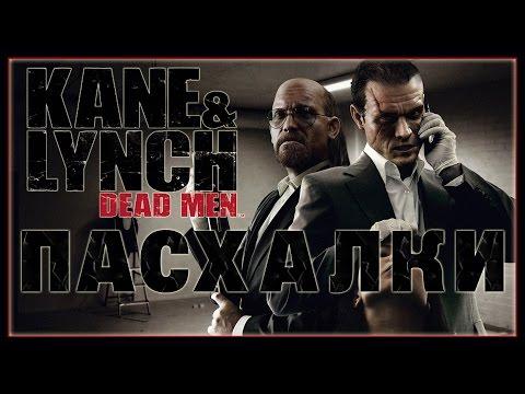 Пасхалки в игре Kane & Lynch - Dead Men