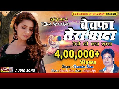 सबसे दर्द भरा गीत | Bewafa Tera Waada | MUJHKO RULA DIYA - DAMODAR RAAO - Hindi Sad Songs