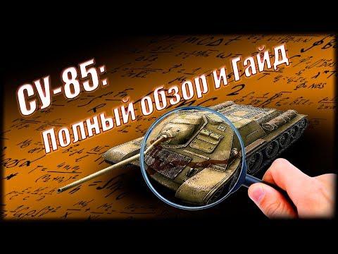 СУ-85 ● Песочный Нежданчик