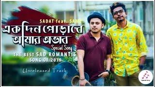 ekdin-porabe-amar-ovab-unreleased-track-samz-vai-sadat-the-best-sad-romantic-song-special-song