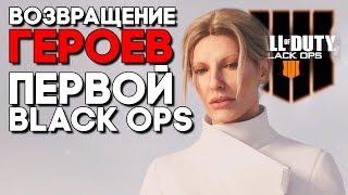 СЮЖЕТ ПРАВДА ЕСТЬ? ► Call of Duty Black Ops 4 СЮЖЕТ ► Прохождение Часть 1 ► АЯКС (COD BO4)