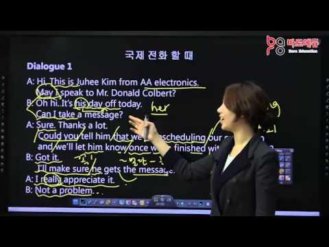 [바로에듀]-유명현쌤의-비즈니스-영어회화--dialogue-1-국제전화할-때