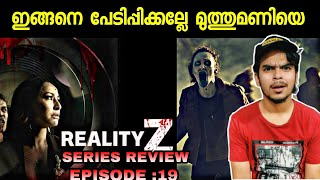 Reality Z Malayalam Series Review | Netflix Series | Netflix Original | Netflix | Movie Tracker
