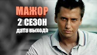 Фильм мажор 1 сезон 1 серия