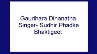 Gaurihara Dinanatha- Sudhir Phadke (Bhakti Geet)
