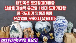 대전옥션 1세대 지순탁 신상호 유근영 도자기 다완 중국…