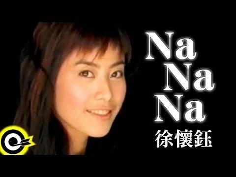 徐懷鈺 Yuki【Na Na Na】Official Music Video