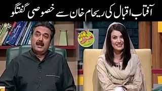 Aftab Iqbal Ki Reham Khan Say Khasoosi Guftago - Interview Of Reham Khan -Khabardar with Aftab Iqbal
