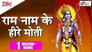 राम नाम के हीरे मोती   Ram Naam Ke Hire Moti   Ram Naam Ke Heere Moti   Ram Bhagwan Bhajan