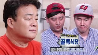 SBS [백종원의 골목식당] - 18년 10월 24일(수) 37회 예고 /