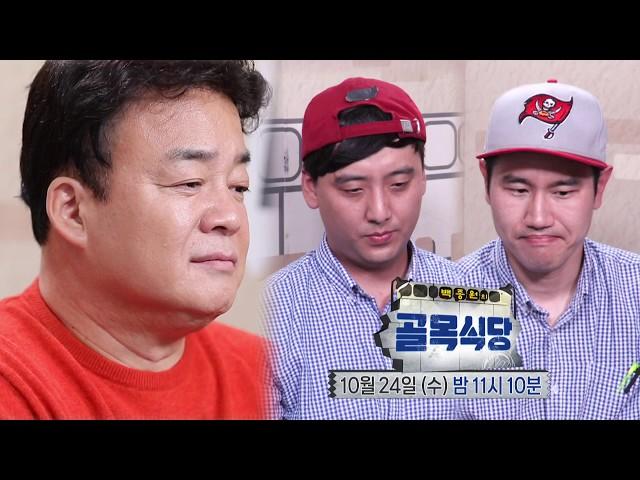 SBS [백종원의 골목식당] - 18년 10월 24일(수) 37회 예고 / 'Backstreet' Ep.37 Preview