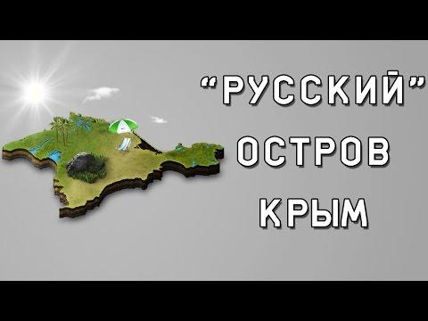 «Русский» остров Крым | Альтернативная история