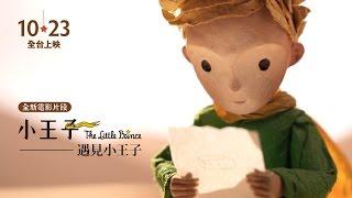 10.23《小王子》電影片段:遇見小王子