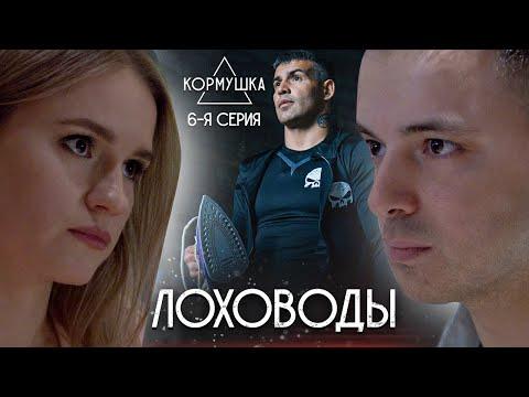 Фильм. «КОРМУШКА». ЛОХОВОДЫ.
