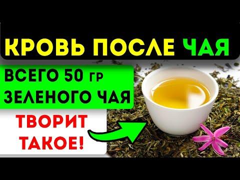 Что творит зеленый чай с сосудами, кровью, мозгом, мочевым,  ЖКТ и даже...