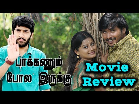 Paakkanum Pola Irukku Movie Review By Reviewraja | If Its Better Then Sura ! | Aruldev | Soori