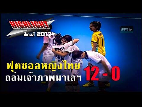 ครบโหลพอดี ไฮไลท์ฟุตซอลสาวไทย ไล่ถล่มเจ้าภาพมาเลฯ ยับ 12-0 คว้าเหรีย�ทองมาครอง