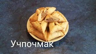 #Учпочмак,татарское блюдо.#Видеорецепт.