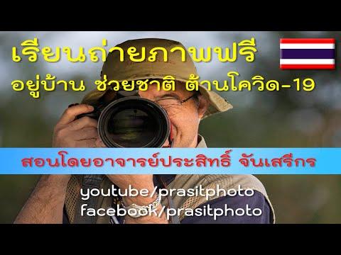 เรียนถ่ายภาพฟรี อยู่บ้าน ช่วยชาติ ต้านโควิด-19