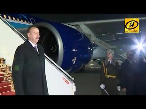 Президент Азербайджана прибыл