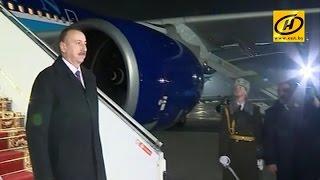 Президент Азербайджана прибыл с официальным визитом в Беларусь