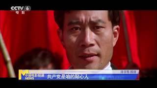 光影星河:《焦裕禄》生动再现人民渴望的党的领导干部形象【中国电影报道 | 20200521】