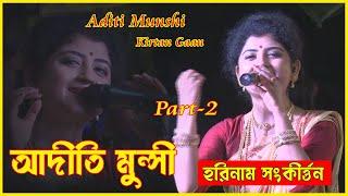 Aditi Munshi . Part-2 . Hari Naam Sankirtan .