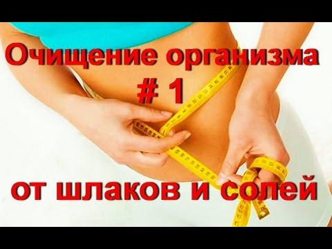 Очищение организма от токсинов и шлаков, эффективная